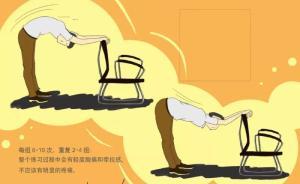 """图解丨最新""""科学健身18法"""",你的肩颈和老腰有救了"""