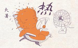 节气村的故事|大暑遇头伏,开启最热的天气!