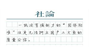 """【社论】""""国产三文鱼""""的公信,不能靠自说自话"""