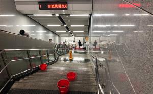 合肥台风多个地铁站再现漏雨,回应称已改善但无法百分百保证