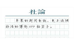 """【社论】苹果商店不能成了""""线上赌场"""""""