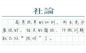 """【社论】自主招生红利,不能被腐败""""截胡"""""""