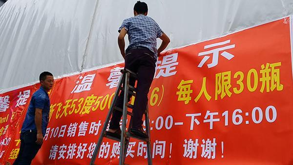 1299元飞天茅台:贵阳市民排队抢购