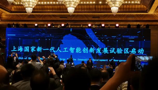 上海国家新一代人工智能创新发展试验区正式启动建设_法国新闻_法国中文网