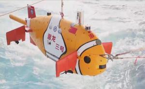 视频丨首潜!我国最先进自主潜水器潜入深海