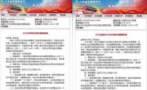 """江苏盐城两地因环境违法问题被省环保厅""""区域限批""""半年"""